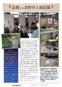 tanshin_05_20150922