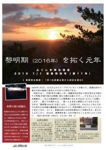 tanshin_11_20160101