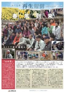 tanshin_14_20160422