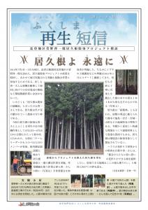 tanshin_18_20160726
